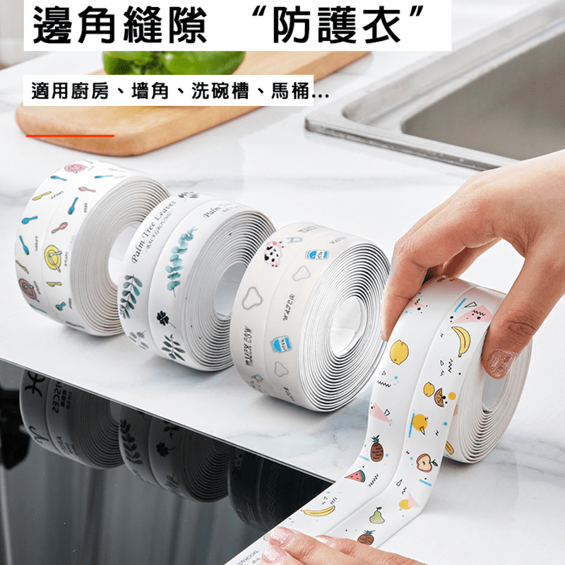 美縫貼防霉防水膠帶