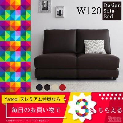 ソファーベッド デザインソファベッド 幅120cm 0401028057