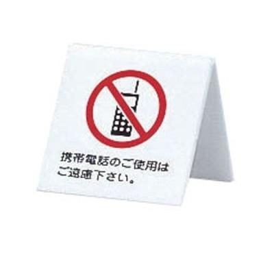 アクリル 卓上携帯電話禁止サイン UP662-7(7-1961-2101)