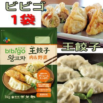 【冷凍】ビビゴ』王餃子1kg(1袋)■韓国食品■餃子/水餃子/美味しい/簡単/簡単調理/肉/野菜/ダイエット/低カロリー