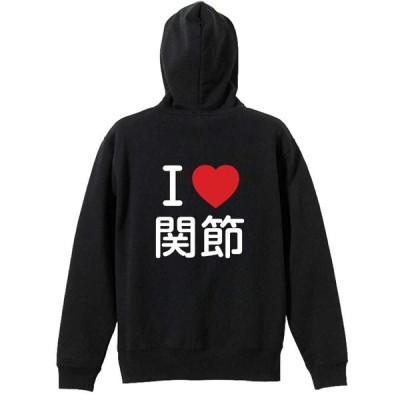I LOVE 関節 武道・格闘技パーカー ジップパーカー 裏パイル 全8色 110cm-XXL ARTWORKS-KOBE