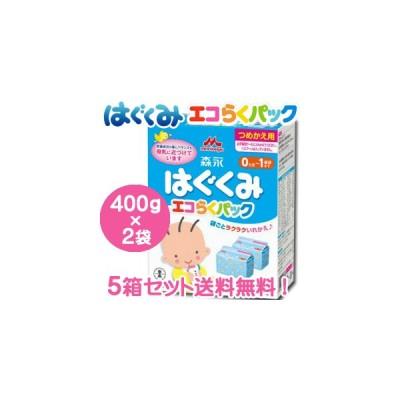 森永はぐくみ エコらくパック つめかえ用(400g×2袋) × 5箱 【粉ミルク】※ただし沖縄は別途送料が必要となります。