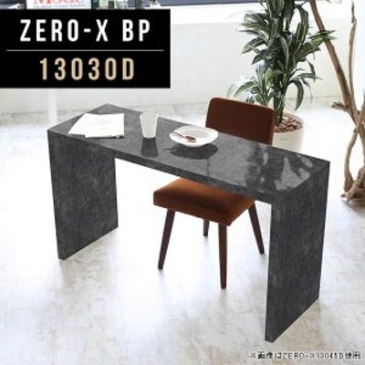 テーブル 奥行30cm ブラック サイドテーブル ソファ 鏡面 ハイテーブル オシャレ ナイトテーブル デスク 黒 薄型 Zero-X 13030D BP