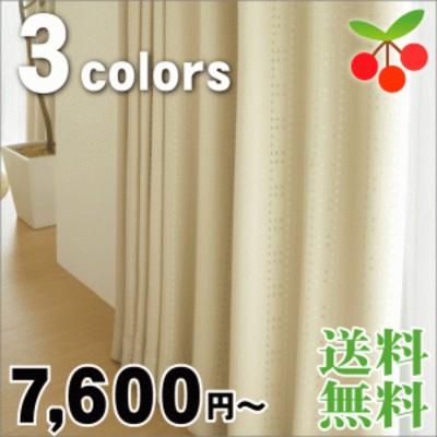 洗える 遮光 防炎 色 ベージュ グリーン 柄 ストライプ カーテン オーダーカーテン オーダーメ