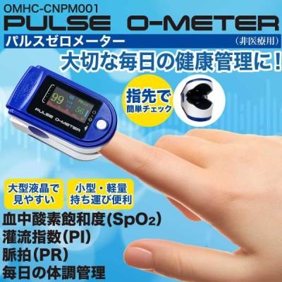 PULSE 0-METER パルスゼロメーター(非医療用)