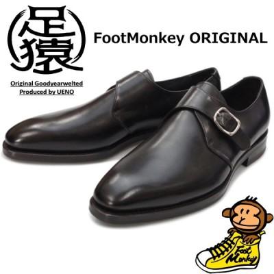 足猿 by FootMonkey フットモンキー 2101WD MONK STRAP SHOES メンズ ビジネス モンクストラップシューズ プレーントゥ ビジネスシューズ 本革