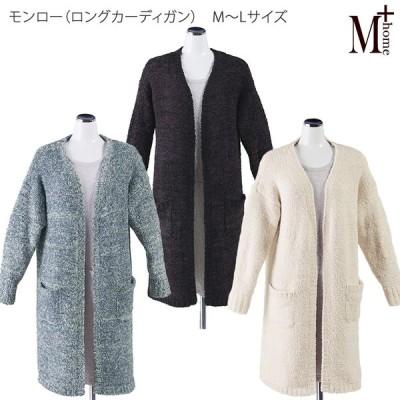 M+home モンロー ロングカーディガン レディース M〜Lサイズ ブラウン/グレー/ライトベージュ