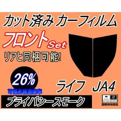 フロント (b) ライフ JA4 (26%) カット済み カーフィルム JA3 JA4 JA系 ホンダ