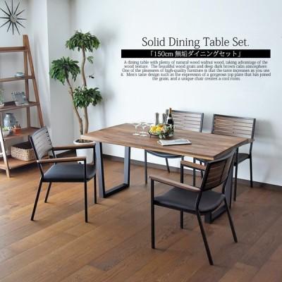 ダイニングテーブルセット 幅150cm 5点セット 4人掛け 5点セット 食卓 オイル塗装 アイアン脚 ウォールナット オーク 無垢材