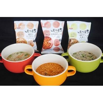 フリーズドライもち麦スープ (3種各6食セット)【1075305】