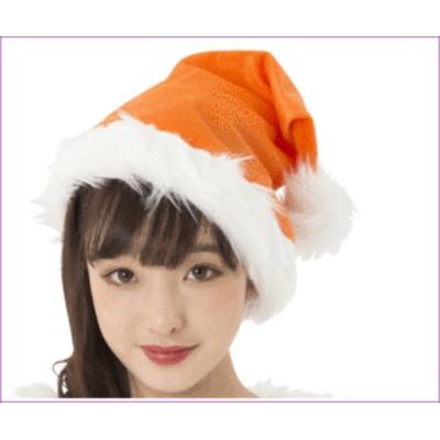 【グッズ】サンタ帽子【オレンジ】【アイテム】【小物】【サンタ】【パーティ】【クリスマス】【コスプレ】【コスチューム】【衣装】【・
