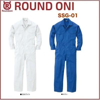 長袖ツナギ  丸鬼商店 SSG-01 ROUND ONI SSG01(社名ネーム一か所無料)(すそ直しできます)