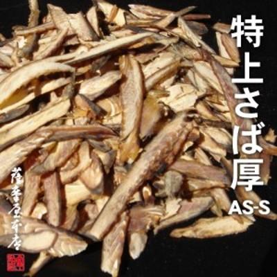 特上さば厚削り/AS-S/300g/鹿児島産枯さば節使用/さばかれぶし削りぶし/削り節/鯖節/鰹節/かつおぶし