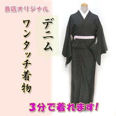 ワンタッチ着物デニム 黒 kjwk19-5  巻くだけ簡単 デニム ブラックデニム カジュアル 3分で着れます