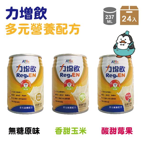 力增飲 多元營養配方 無糖原味/香甜玉米/酸甜莓果 237ml*24入/箱 : Affix 艾益生