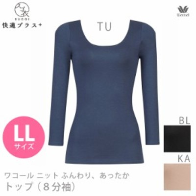 15%OFF ワコール スゴ衣 すご衣 ふわ暖 あったかコンシェルジュ トップ 8分袖 LL スタンダードUネック 天綿 CLD382