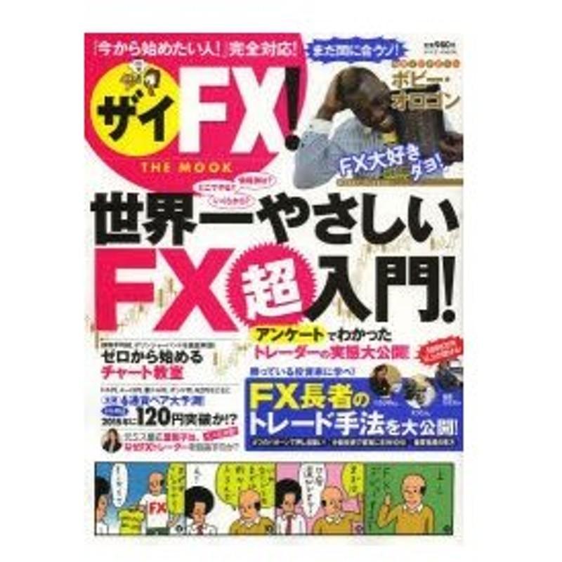 Fx ザイ 一番売れてる月刊マネー誌ザイが作った「FX」入門 改訂版