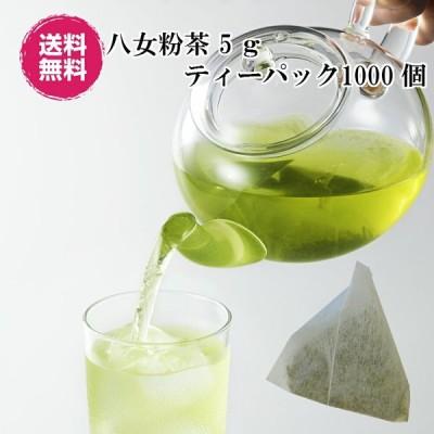 業務用 緑茶 日本茶 粉茶ティーバッグ 5g×1000個 八女茶