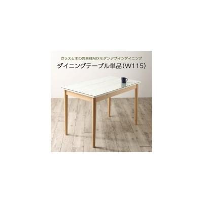 ダイニング テーブル&ベンチ・チェア  ガラスと木の異素材MIXモダンデザインダイニング ダイニングテーブル W115
