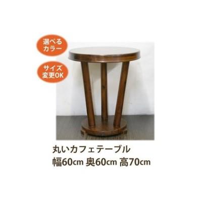 和風家具 丸いカフェテーブル60《W:60×D:60×H:70》アジアン家具 テーブル アジアン コーヒーテーブル シノワ 机/シノア 家具 シノ