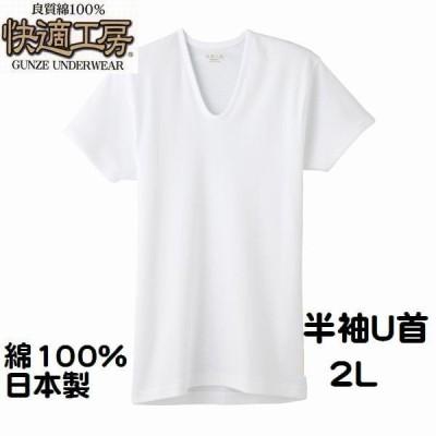 グンゼ 紳士 肌着 半袖U首 シャツ 2L 快適工房 メンズ インナー 肌着 綿100% 日本製 送料無料(メール便)