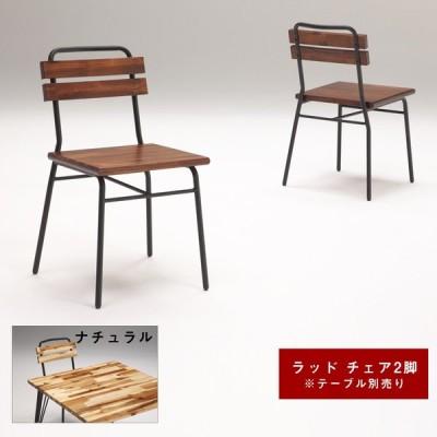ダイニングチェア 食卓イス ウッドチェア 椅子 イス チェアー 2脚セット 木製 人気 おしゃれ モダン シンプル レトロ カフェ 北欧