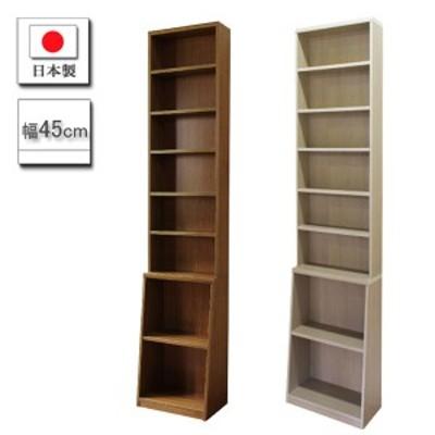 【直送】日本製 薄型壁面ラック 幅45