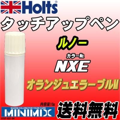 タッチアップペン ルノー NXE オランジュエラーブルM Holts MINIMIX