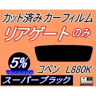 リアガラスのみ (s) コペン L880K (5%) カット済み カーフィルム ダイハツ