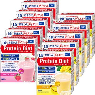 DHCプロティンダイエット いちごミルク味+バナナ味 10個セット