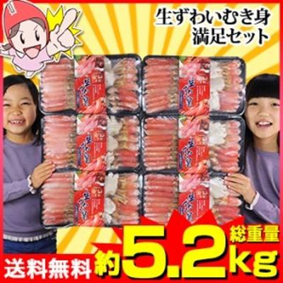 生ずわい蟹「かにしゃぶ」むき身満足セット 4kg超<総重量約5.2kg>【送料無料】【2kg超×2セットより3,800円お得】 /かに 蟹 ずわいが