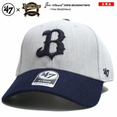 オリックス バッファローズ フォーティーセブンブランド 47BRAND 帽子 キャップ ローキャップ ボールキャップ CAP メンズ レディース グ
