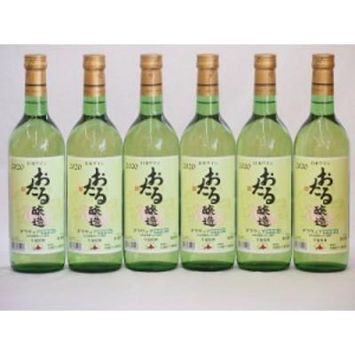 6本セット(国産白ワイン おたる生葡萄 デラウエアやや甘口(北海道)) 720ml×6本