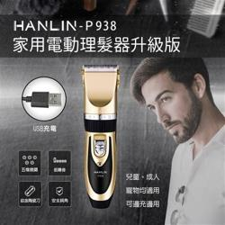 HANLIN-P938家用電動理髮器升級版-庫