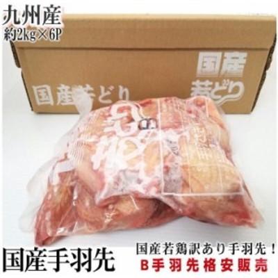 九州産手羽先 格安ケース販売 1ケース 約2kg×6パック B規格 主に宮崎 鹿児島県産