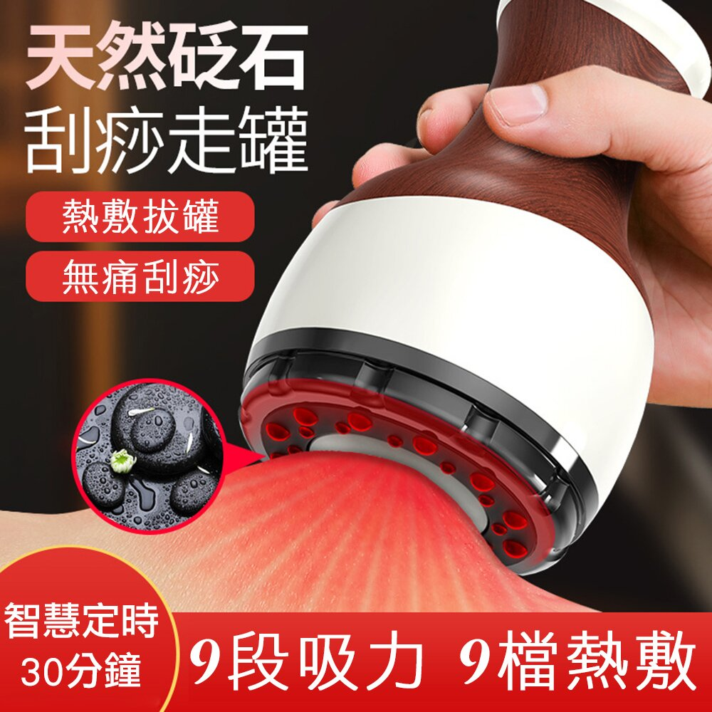 【AS 亞設】豪華版砭石充電款9段控制 熱敷刮痧 拔罐機(刮痧拔罐/美體儀/定時)
