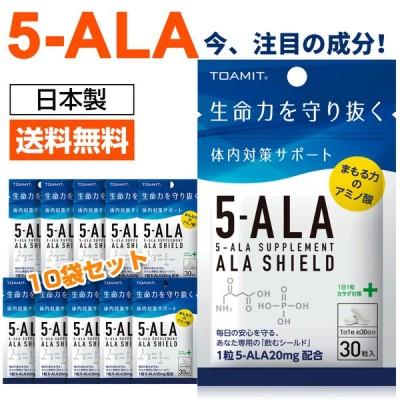 予約商品【送料無料】【10袋セット】日本製 5-ALA サプリメント アラシールド 30粒入 アミノ酸 クエン酸 体内対策サポート 5-アミノレブリン酸