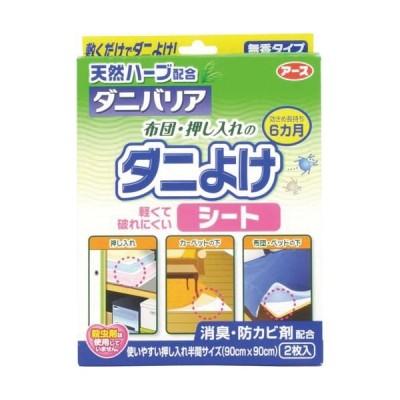 アース製薬 ダニバリア ダニよけシート 2枚_取寄商品