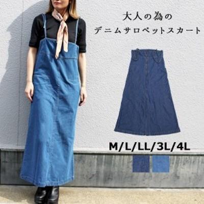 [15%OFFクーポン対象] デニム サロペット スカート 大きいサイズのレディース  春新作    M L LL 3L 4L  マキシ ワンピース キャミワンピ