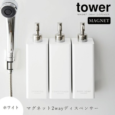 シャンプーボトル 詰め替え そのまま  山崎実業 tower マグネット ツーウェイディスペンサー タワー シンプル 2way Yamazaki 磁石 浴室 お風呂 浮かせる