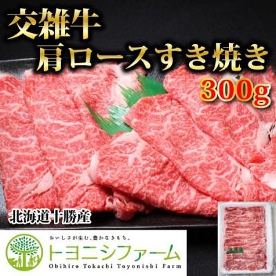 交雑牛肩ロースすき焼き用 300g トヨニシファーム 冷凍 国産牛 北海道十勝帯広産