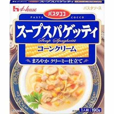 ハウス パスタココ スープスパゲッティ コーンクリーム 190g5個