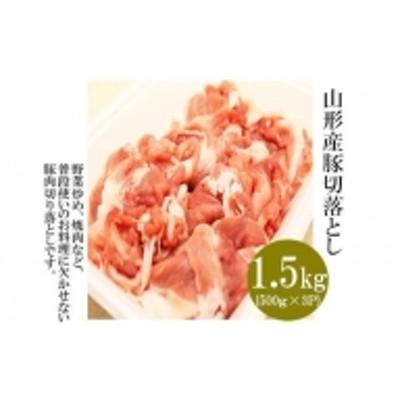 FY18-344 山形産豚切落とし 1.5kg