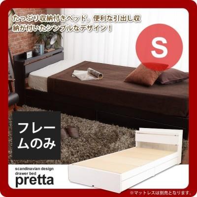 シングルベッド 引出し付 収納付き 宮棚付き コンセント付 マット無し : S:フレームのみ(pretta) (アーバン) カジュアル シンプル 北欧 [代引不可]