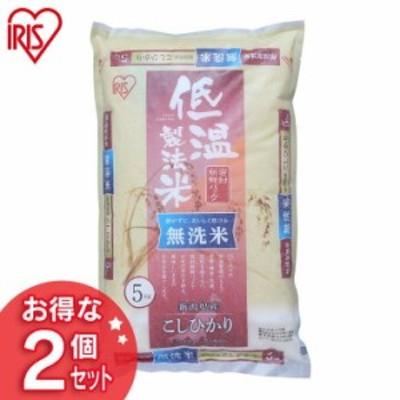 【送料無料】アイリスの低温製法米 無洗米 新潟県産こしひかり 10kg(5kg×2) アイリスオーヤマ