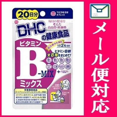 【メール便選択可】 DHC ビタミンBミックス 40粒(20日分)