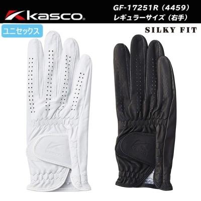 Kasco キャスコ シルキーフィット ユニセックスグローブ 右手用 GF-17251R 【クリックポスト配送】