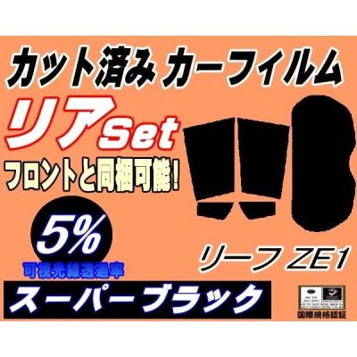 リア (s) リーフ ZE1 (5%) カット済み カーフィルム ZE1 ニッサン
