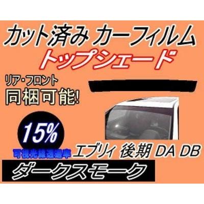 ハチマキ エブリィ 後期 DA DB (15%) カット済み カーフィルム 車種別 エブリー DA52V DA62V DB52V スズキ