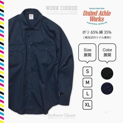 [UnitedAthle] 長袖ワークシャツ ワイシャツ メンズ・レディース対応 通勤着・仕事着・ホールスタッフなどユニフォームに最適